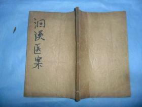 (清代-民国)《洄溪医案》,全一册.