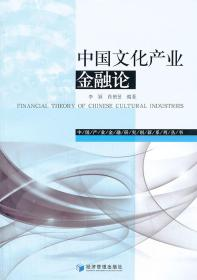 中国文化产业金融论