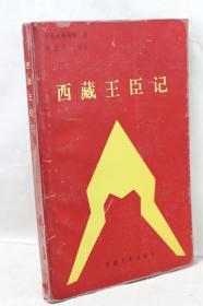 西藏王臣记