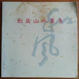 刘盛山水画集