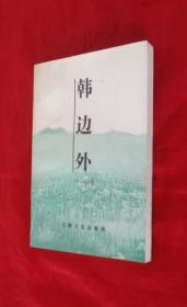 《韩边外》--长白丛书