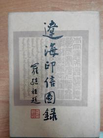 辽海印信图录(16开精装)品相见描述