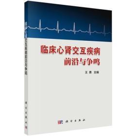 臨床心腎交互疾病前沿與爭鳴