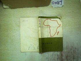 非洲大事年表