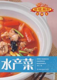 正版送书签hi~新锐湘厨招牌菜 9787535755049 湖南科学技术出版社