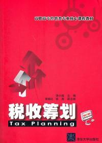 高职高专经管类专业核心课程教材:税收筹划