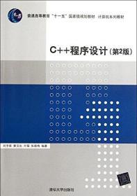 计算机系列教材:C++程序设计(第2版)
