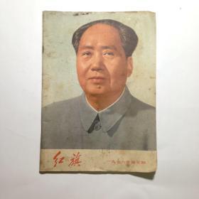 红旗 1976年第5期