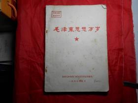 《毛泽东思想万岁》(毛泽东讲话、报告等142篇)