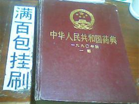 中华人民共产党药典1990年版一部