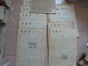 文汇报 1987年 [1-12月] 全年 每月合订一本