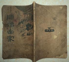 民国铅印小说、【顺治出家】、单行本全一册