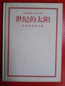世纪的太阳——毛泽东邮票大典