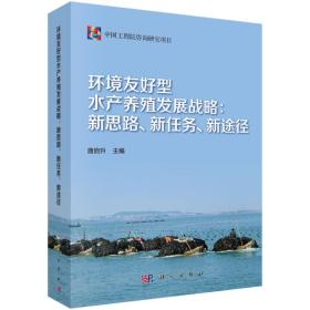 環境友好型水產養殖發展戰略:新思路、新任務、新途徑