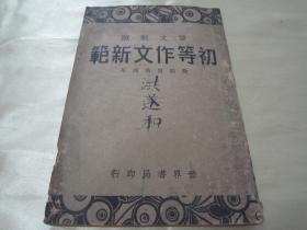 民国老版教科自修课本《言文对照初等作文新范》第二册,32开平装一册。世界书局繁体竖排刊行,品如图。