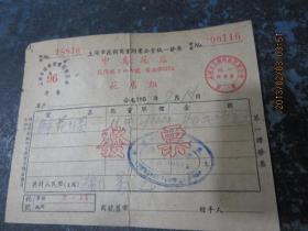 1952年上海市花树商业同业公会 《中美花店》发票,贴有6张中华人民共和国印花税票,包真,存于a纸箱170