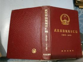 武汉市法规规章汇编(1949年-1987年)