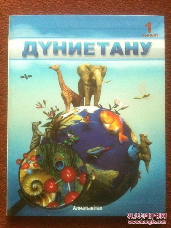 《俄文童书》2009年,28开软精装,图文并茂