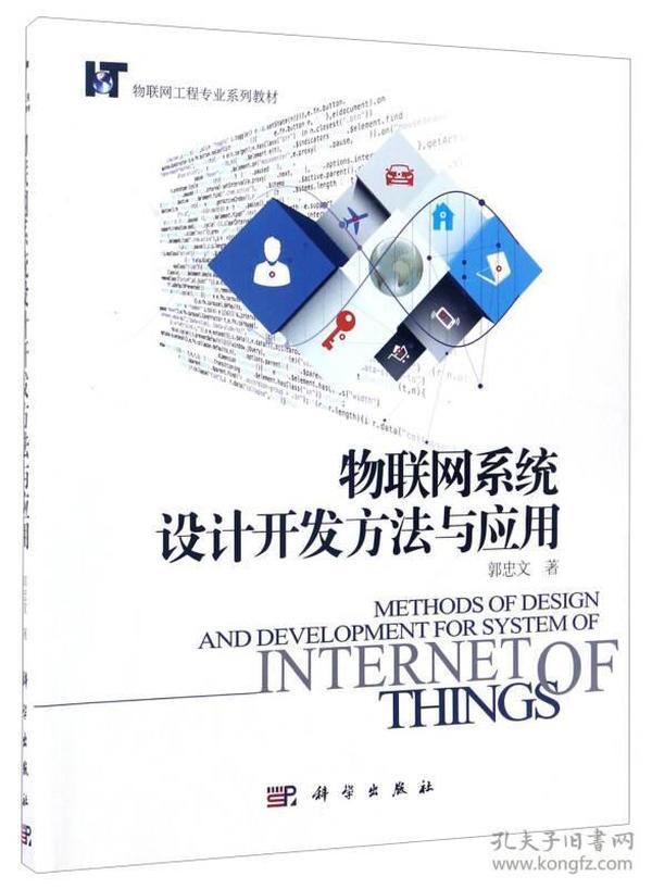 物联网系统设计开发方法与应用