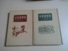 古代世界史 + 中世世界史(1955年出版 竖版繁体 有插图) 精装 2册合售