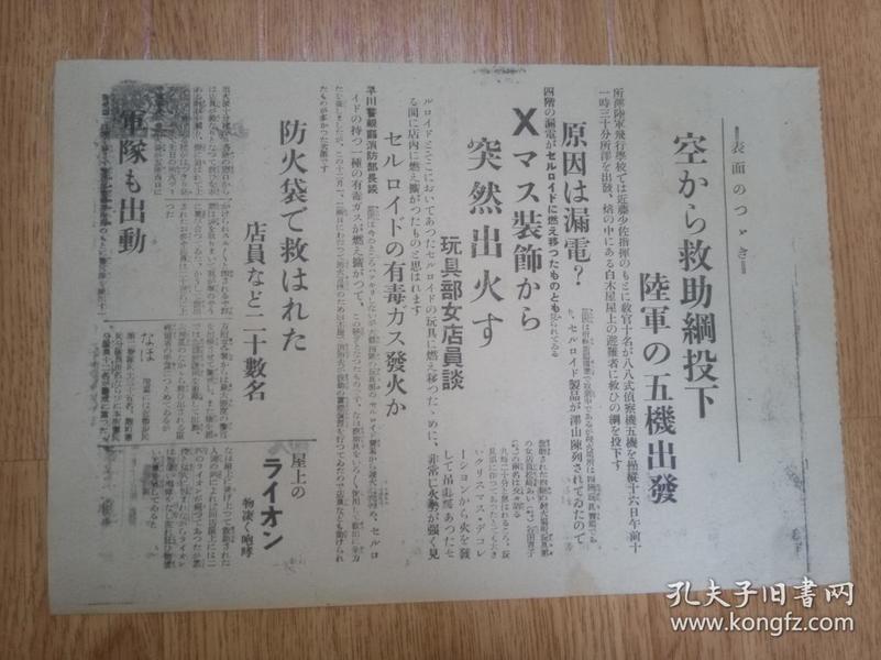 1932年12月16日【大坂朝日新闻 号外】:东京白木屋火灾,死伤百名,高层救援的绝叫等