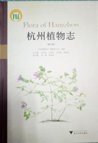 杭州植物志 第2卷