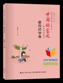 中国好家风--家校共育读本:敏而好学卷