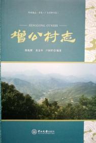 增公村志 岭南地志 村史