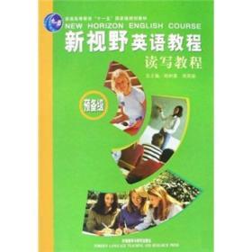 新视野英语教程读写教程(预备级)