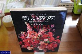 造花 饭田伦子 美丽的盛花  大16开  品好包邮  货源极缺!  现货