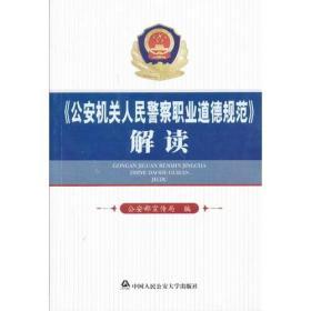 公安机关人民警察职业道德规范解读
