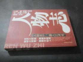 人物志 中国商业出版社