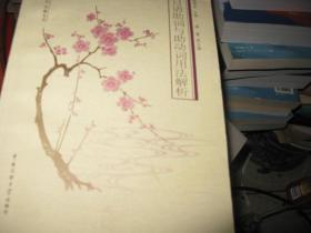 日本语言·文化·传播丛书:日语助词与助动词用法解析