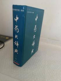中药大辞典(下册)