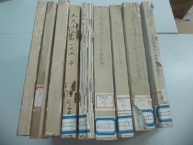 人民工兵 1956年-58年、60年-64年 合售 共8册合订本 共126期16开