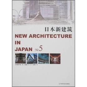 9787538149142日本新建筑:5
