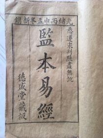 【易经全书】18册全,是一部中国古哲学书籍,是建立在阴阳二元论基础上对事物运行规律加以论证和描述的书籍,其对于天地万物进行性状归类,天干地支五行论,甚至精确到可以对事物的未来发展做出较为准确的预测。