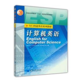 计算机英语
