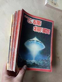 飞碟探索 1981年第1期 创刊号 至 1987年17期合售不重复