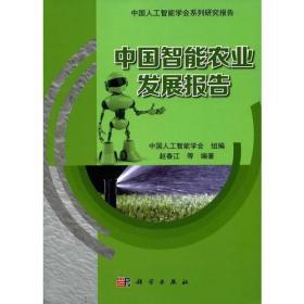 中国智能农业发展报告