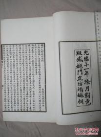 孔网唯一,《越中先贤祠目序例》,民国,清末绍兴文学家李慈铭撰