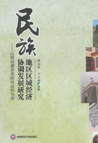 民族地区区域经济协调发展研究 以阿坝藏族羌族自治州为例