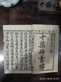 十药神书解(光绪刻本)