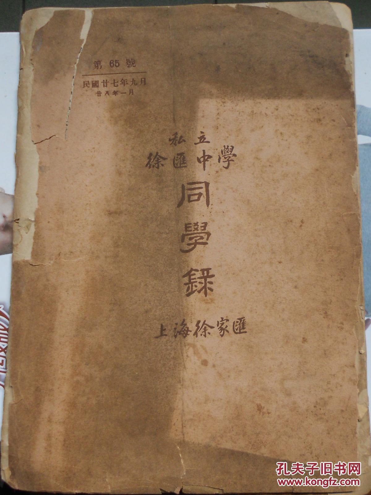 民国二十七年上海私立徐汇女生同学录第65号初中绑图中学被手脚图片