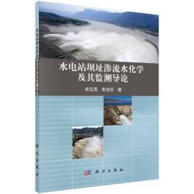 水电站坝址渗流水化学及其监测导论