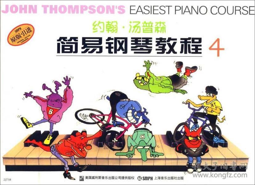 约翰.汤普森简易钢琴教程4