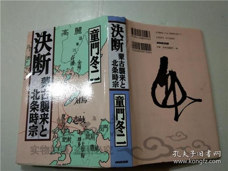 原版日本日文书 决断 蒙古袭来と北条时宗 童门冬二 日本放送出版协会 32开硬精装