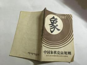 中国象棋竞赛规则 1987
