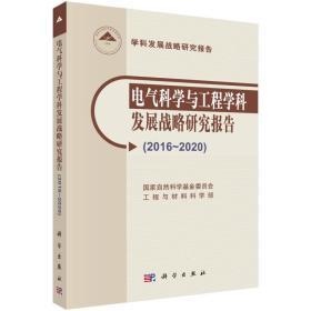电气科学与工程学科发展战略研究报告(2016-2020学科发展战略研究报告)