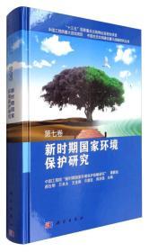 新时期国家环境保护研究(第七卷)